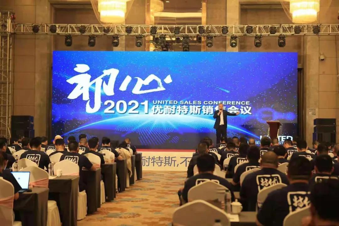 2021优耐特斯销售会议-江山皆本色,天地见初心